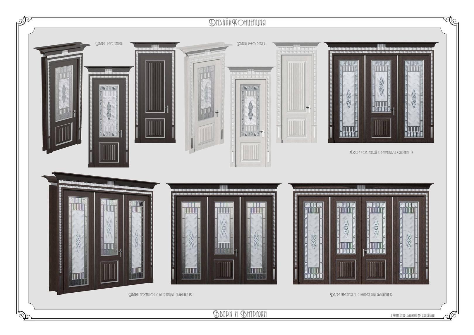 Проект дверей