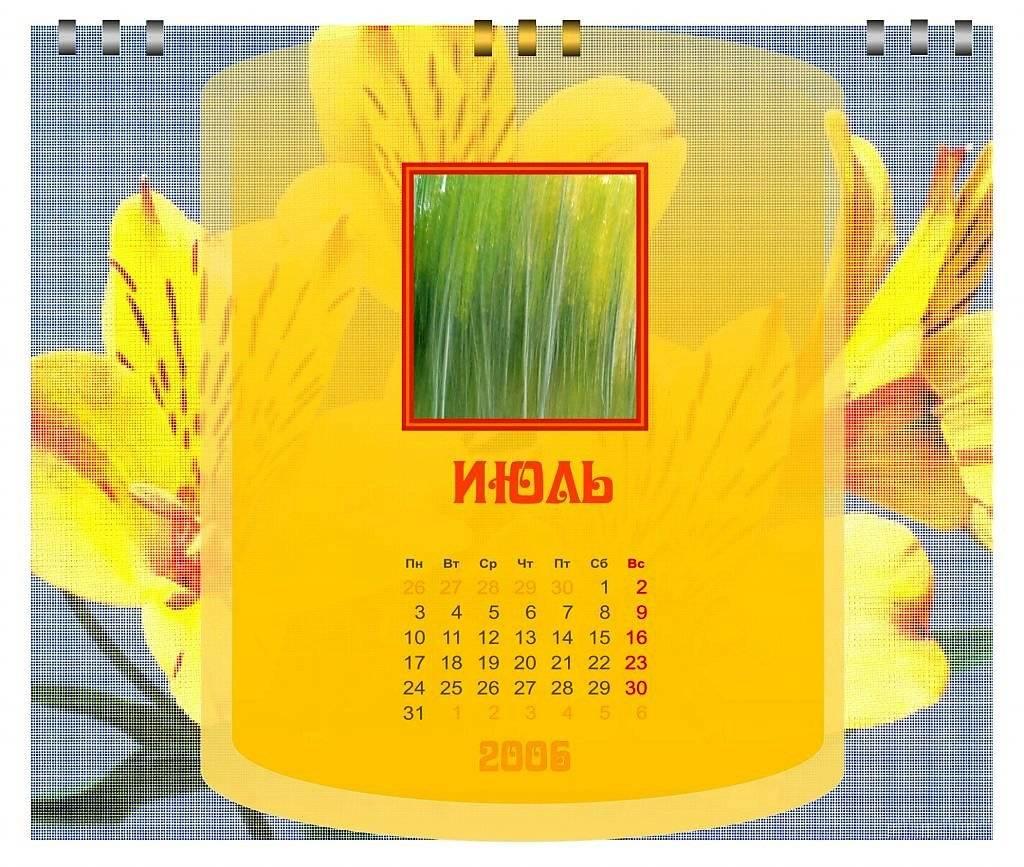 Дизайн календаря. Июль.  ( из  архива )