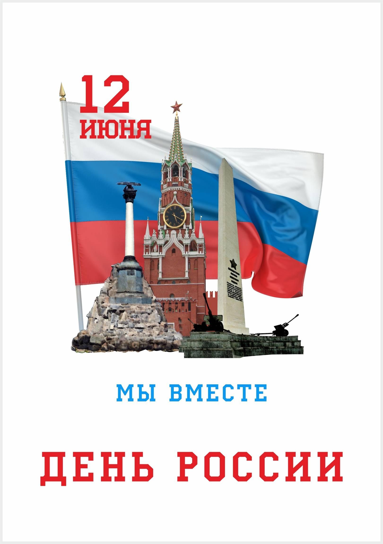 12 июня. Города-Герои Крыма, Севастополь и Керчь, на защите России.