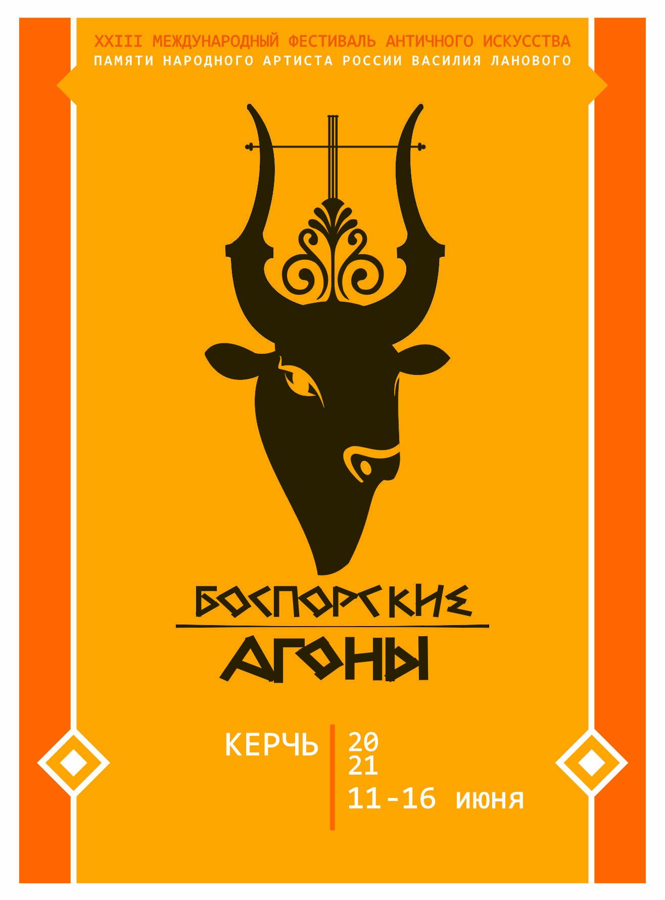 """Дизайн постера. """"БОСПОРСКИЕ АГОНЫ"""""""