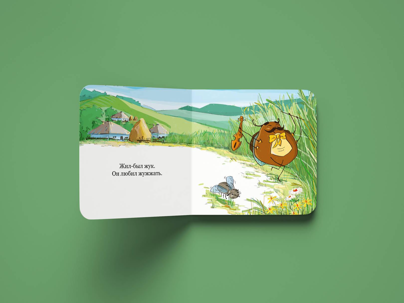 Детская книга Жизненная сказка