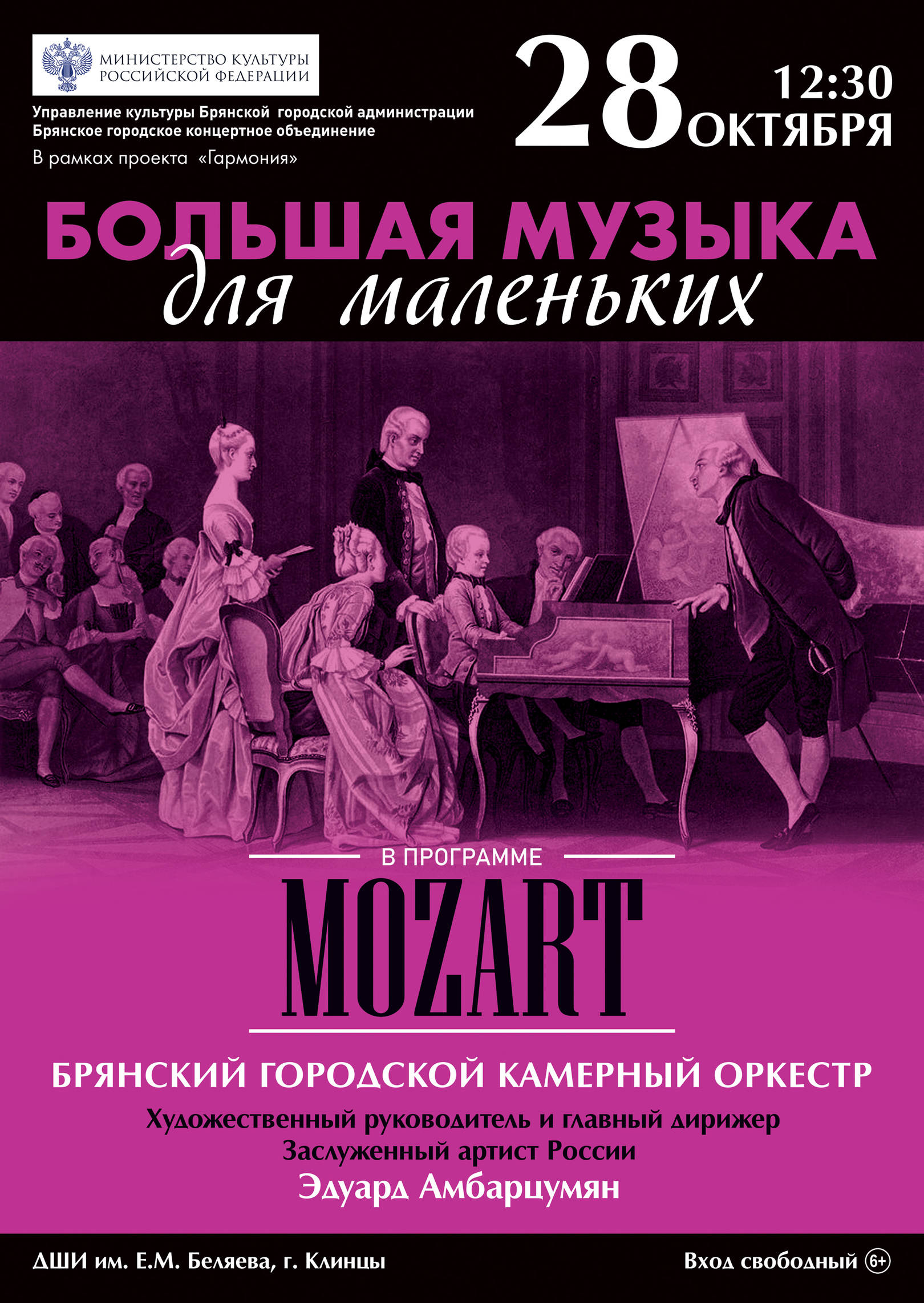 Афиша. Моцарт