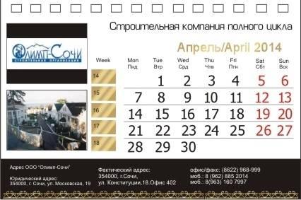 Календарь для строительной организации