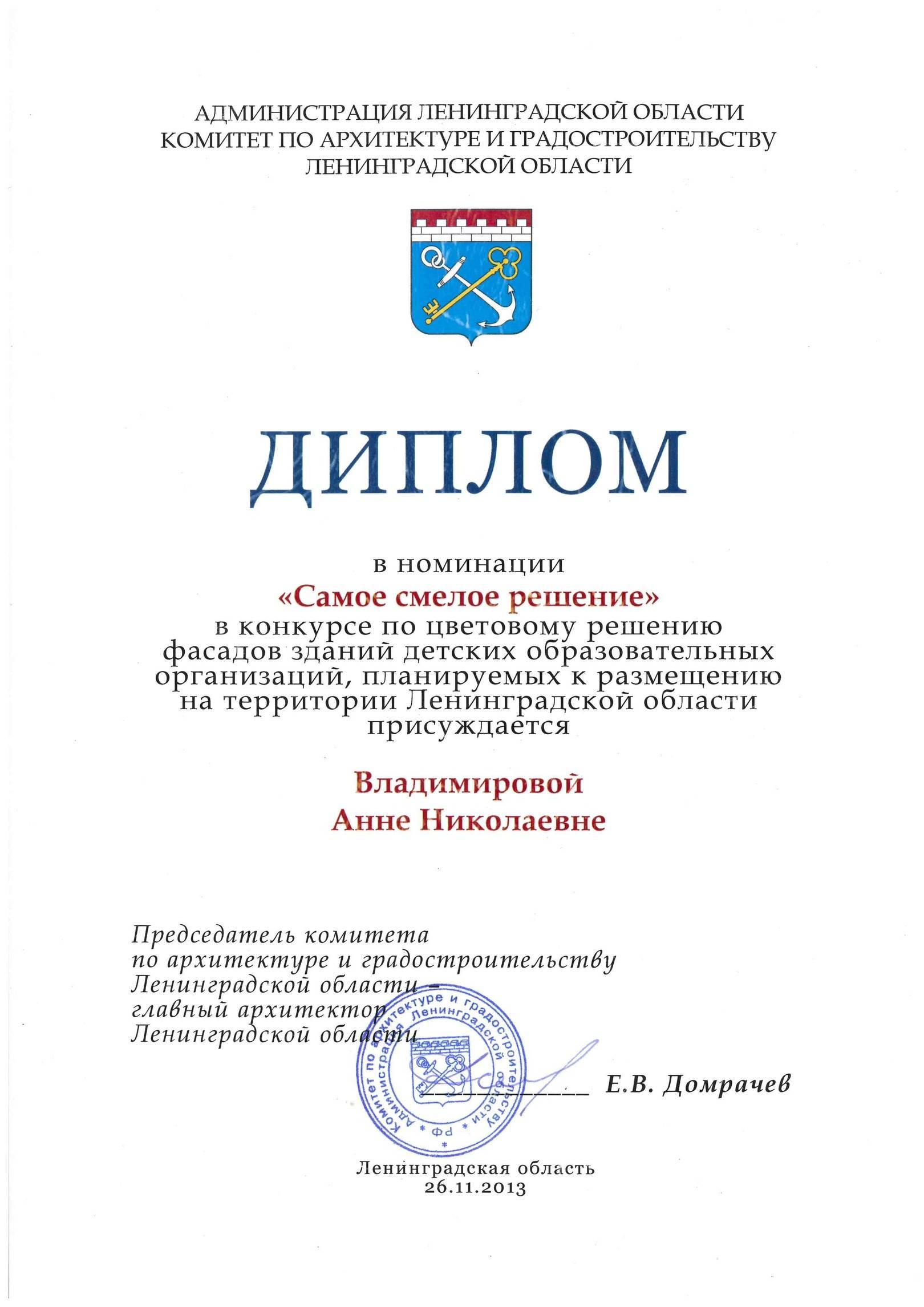 Детский садик на 220 человек в Санкт-Петербурге
