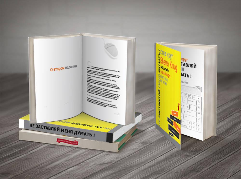 Студенческая работа: редизайн книги / Student work: redesign books