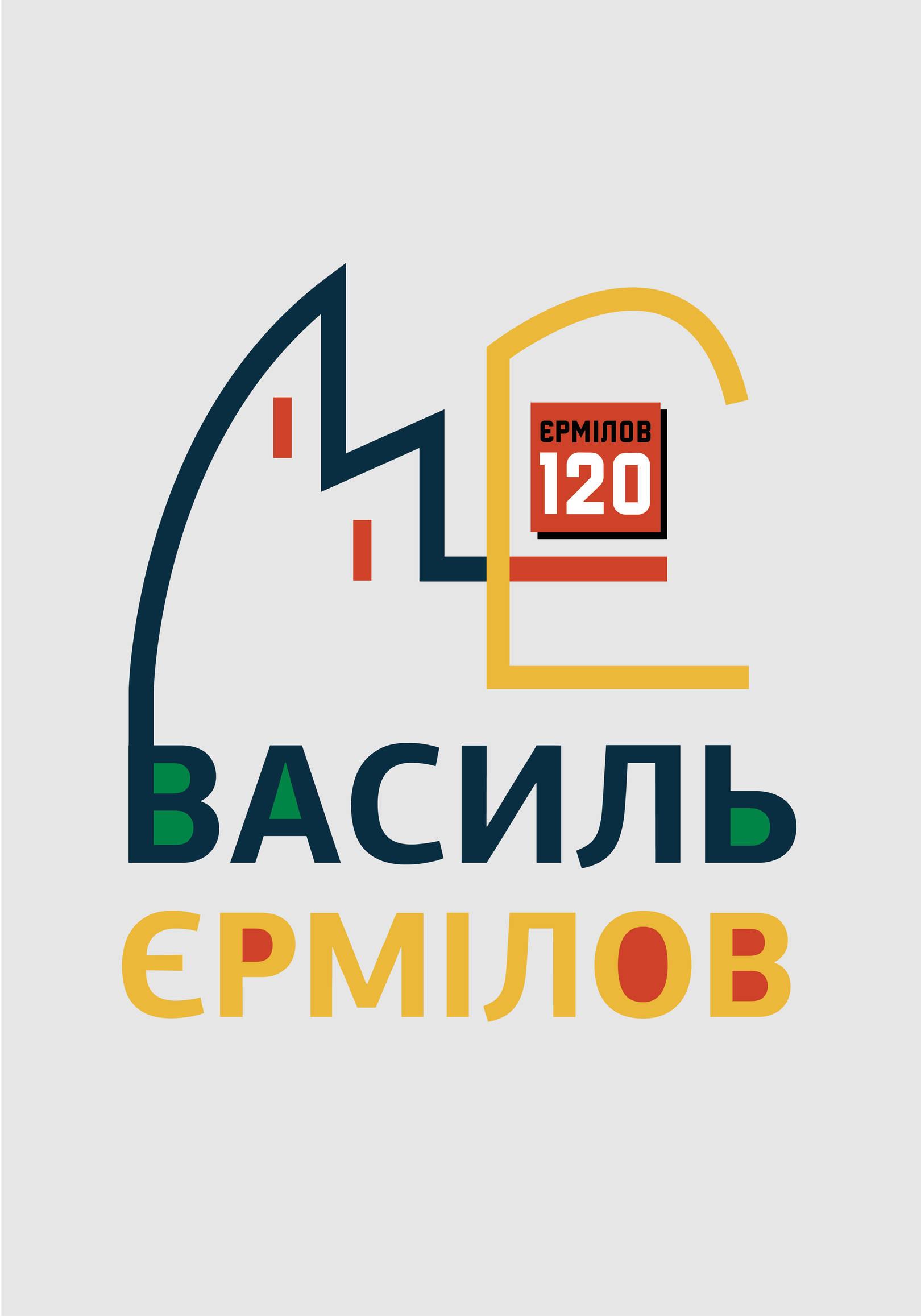 120 лет. Василь ЄРМІЛОВ / 120 years. Vasily Ermilov