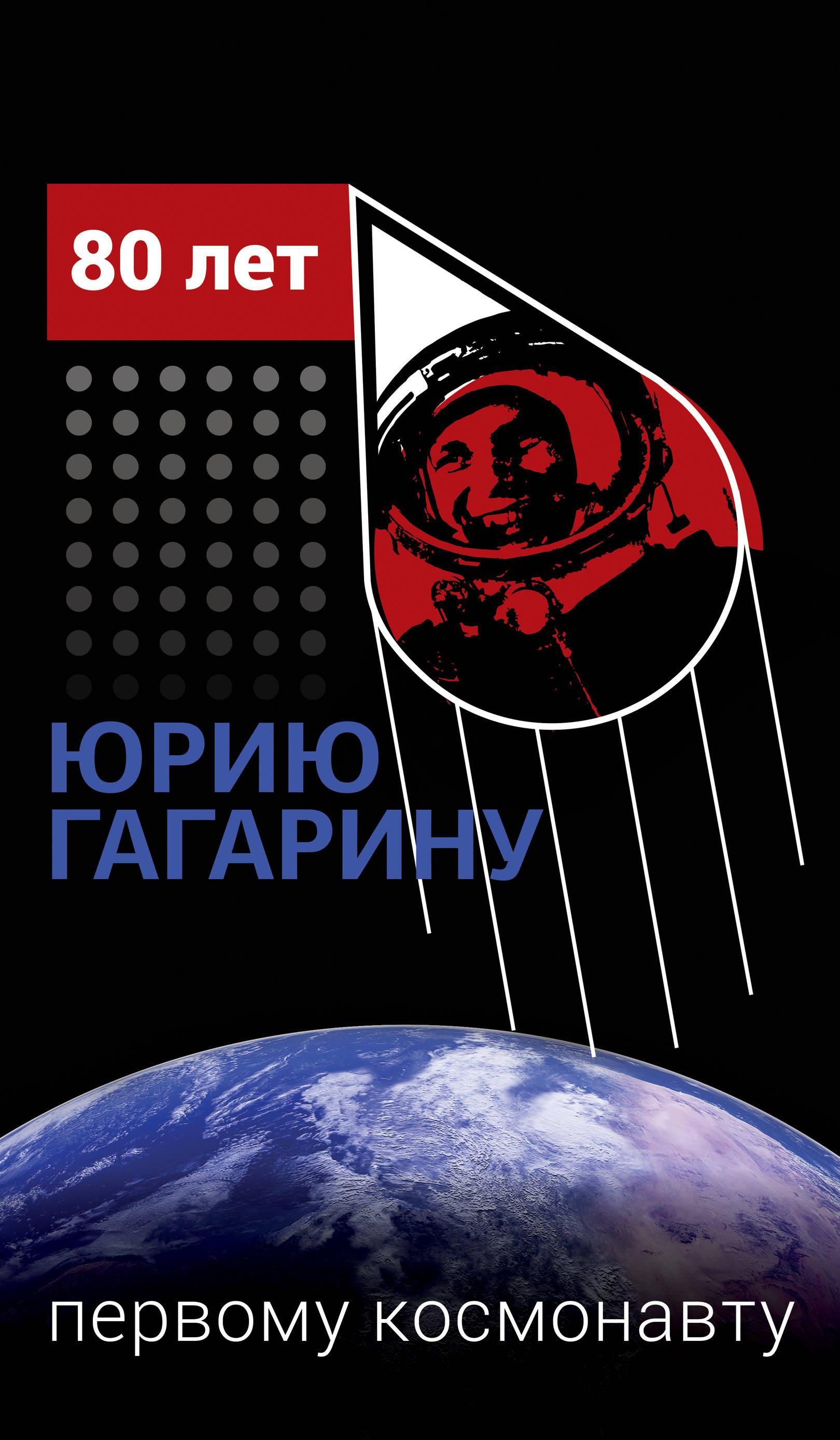 80 лет Юрию Гагарину / 80 years of Yuri Gagarin