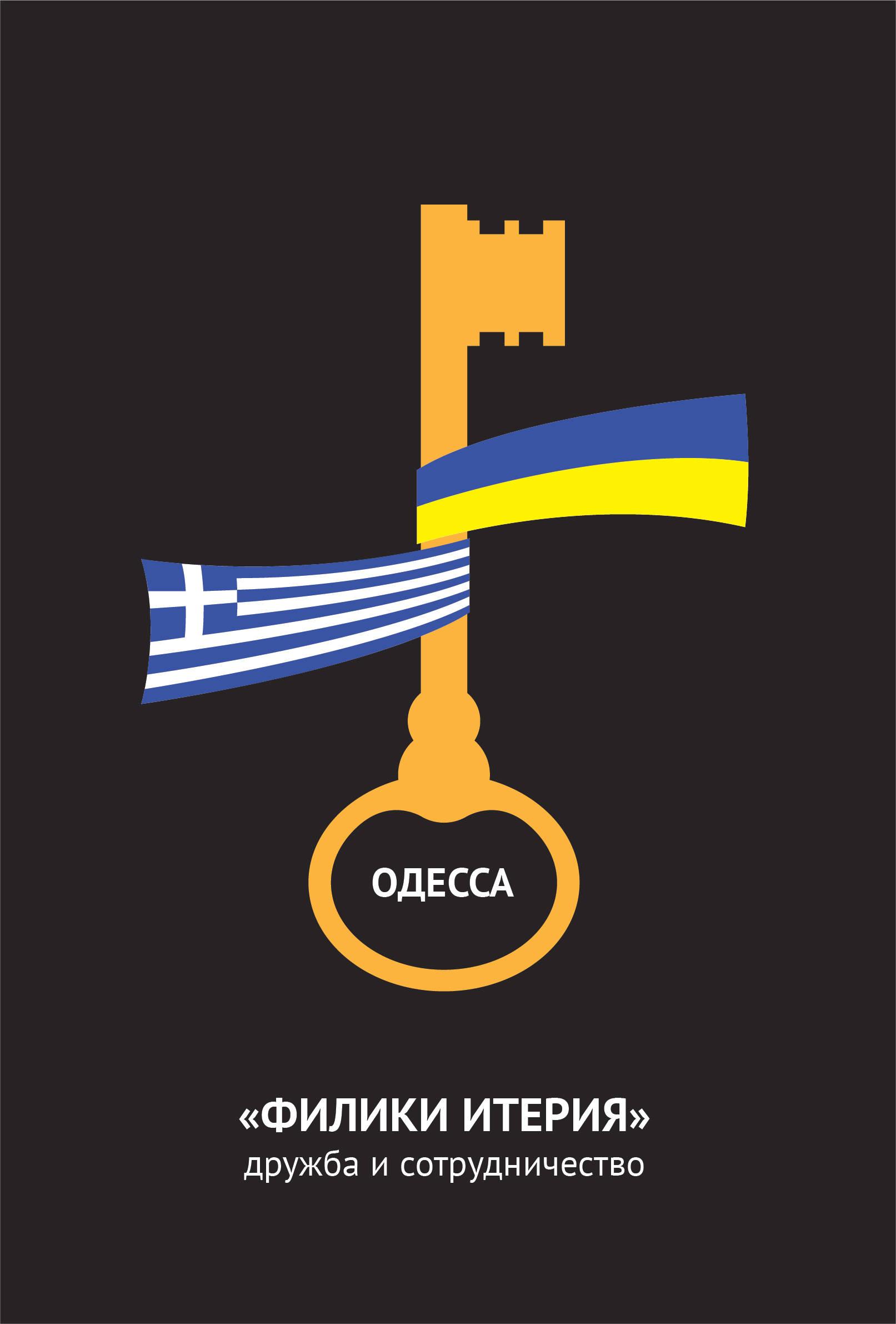 Плакаты на тему: «ФИЛИКИ ЭТЕРИЯ» Украина и Греция