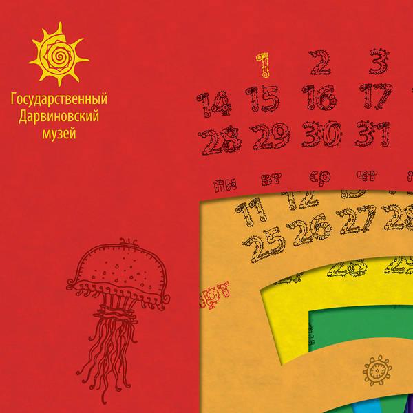 Сalendar-souvenir 2013 for the Darwin Museum