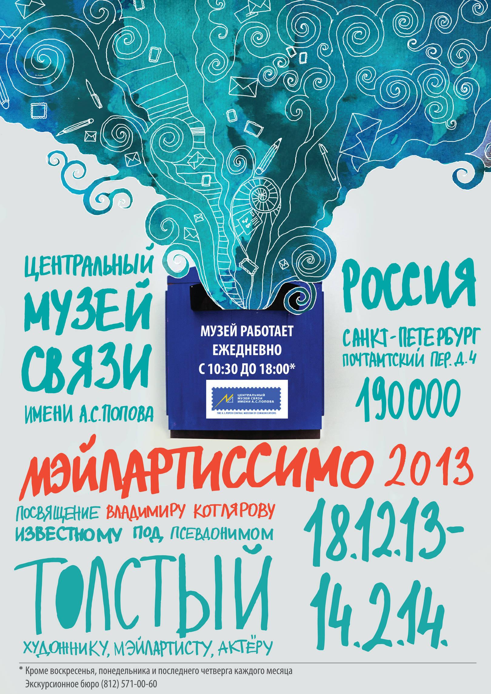 "Плакат к выставке ""Мэйлартиссимо 2013"""