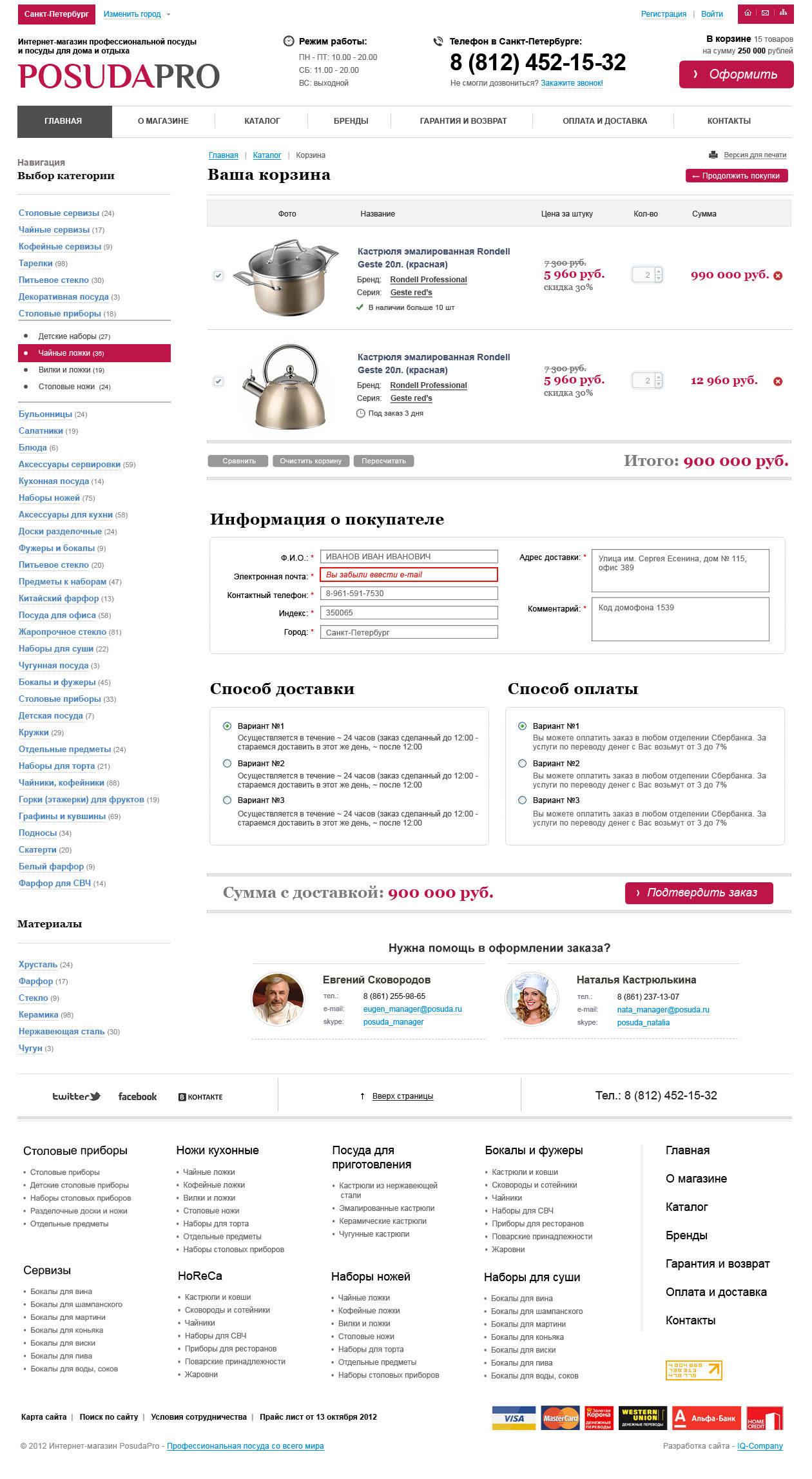 Интернет-магазин «PosudaPro».