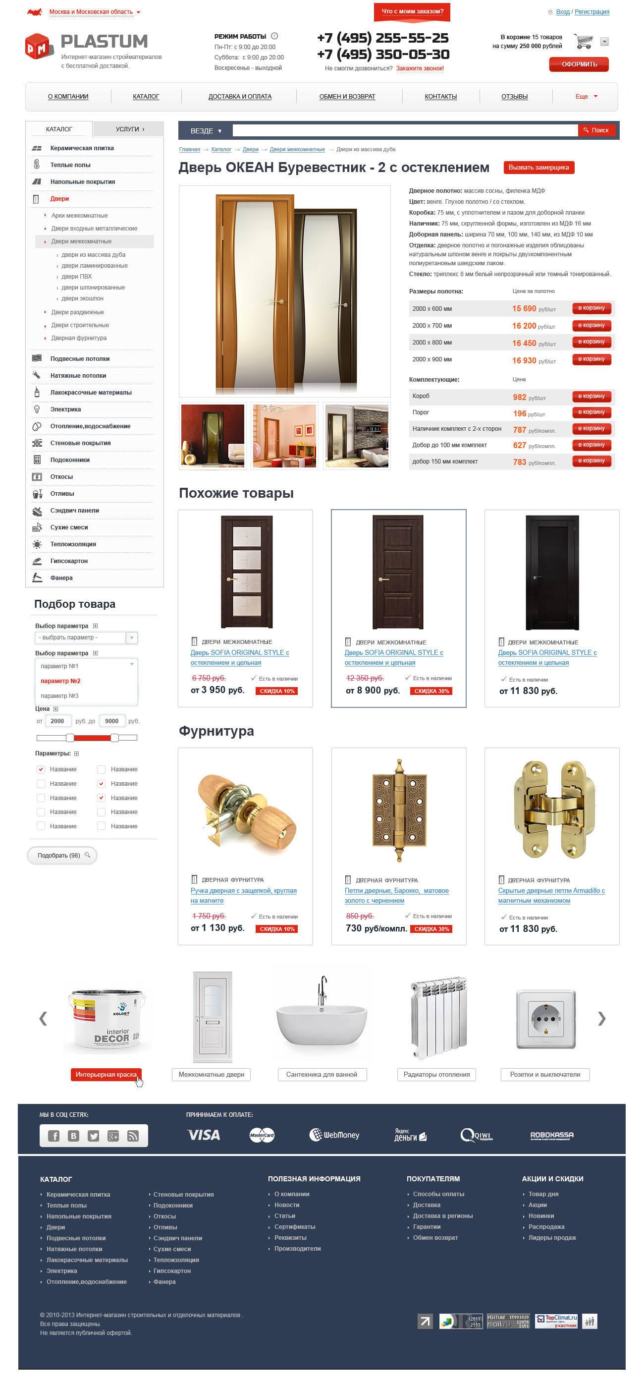 Интернет-магазин «Plastum».