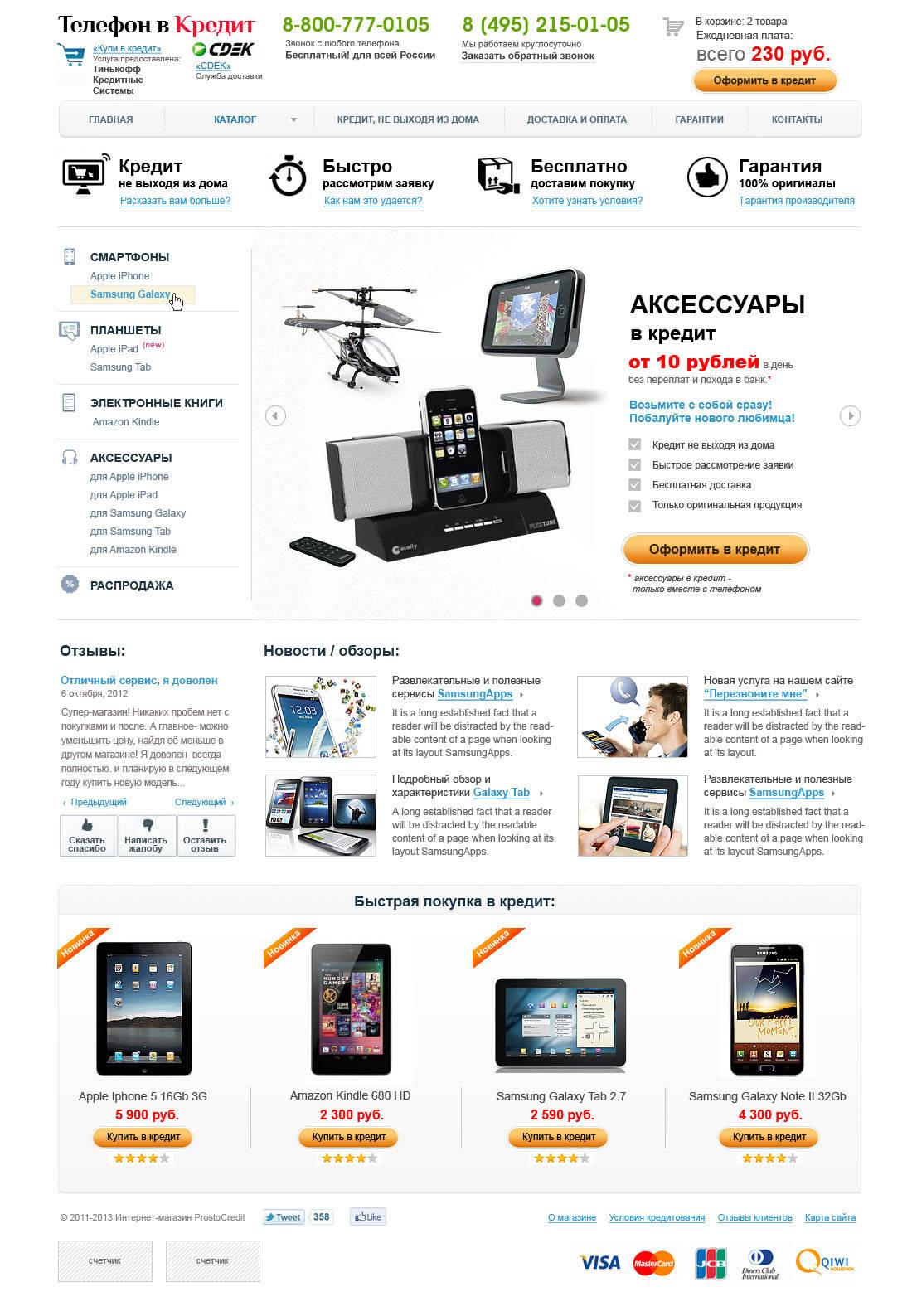Интернет-магазин «ProstoCredit».