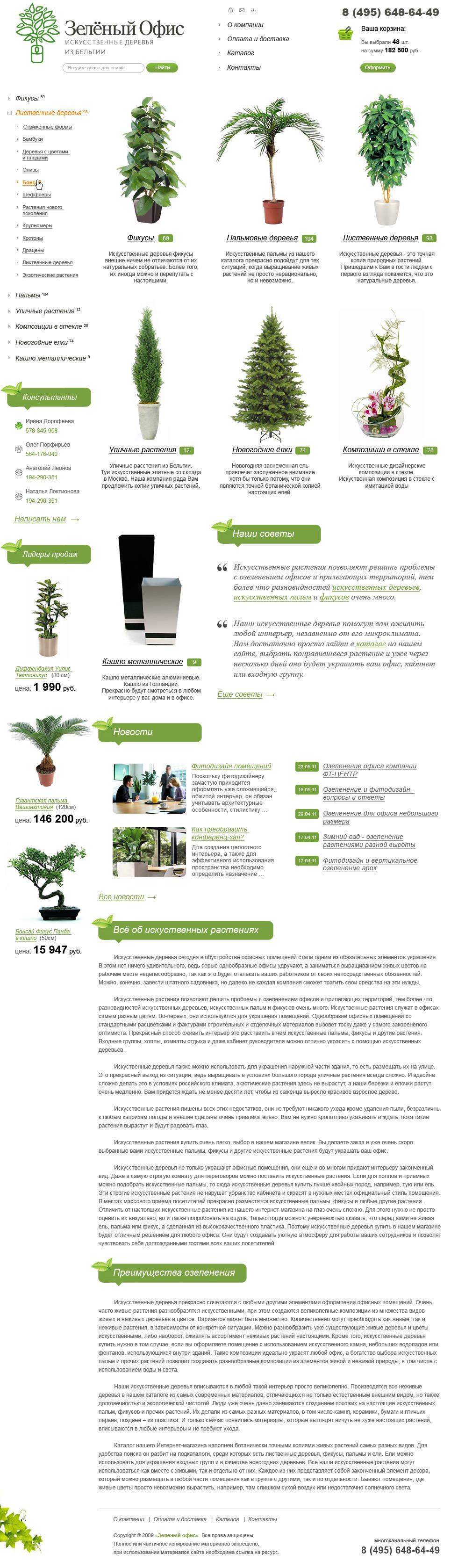 Интернет-магазин «GreenOffice».