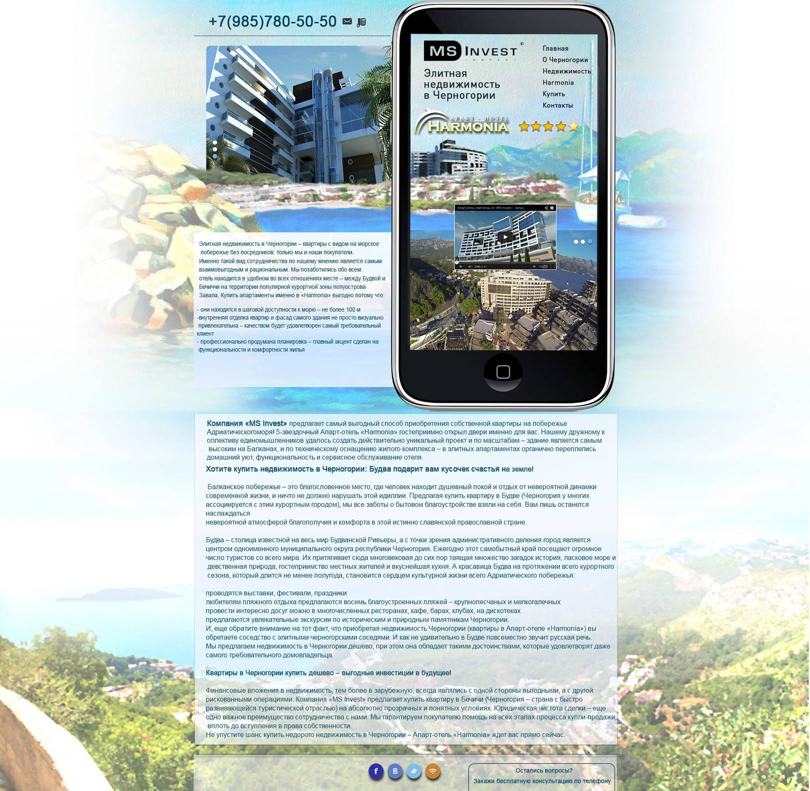 Сайт по продаже недвижимости в Черногории