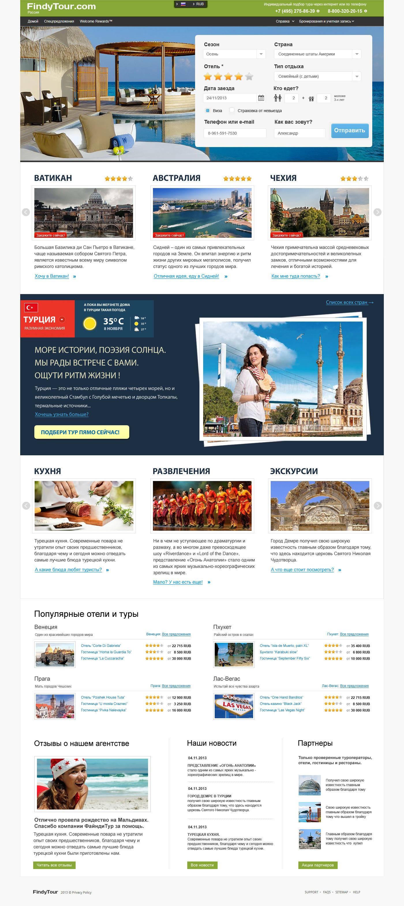 Туристический портал «FindyTour»