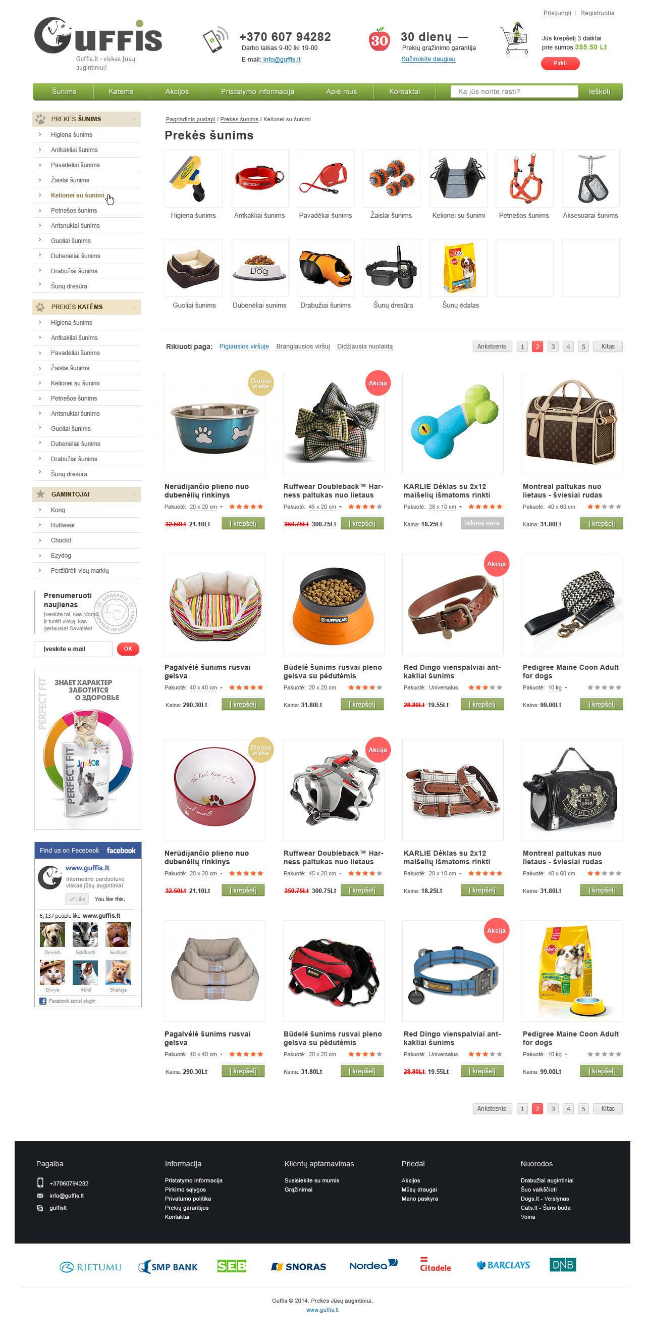 Интернет-магазин «Guffis». Товары для животных.