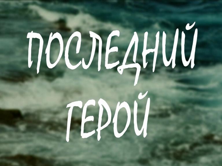"""Анимационный фильм """"Последний герой"""""""