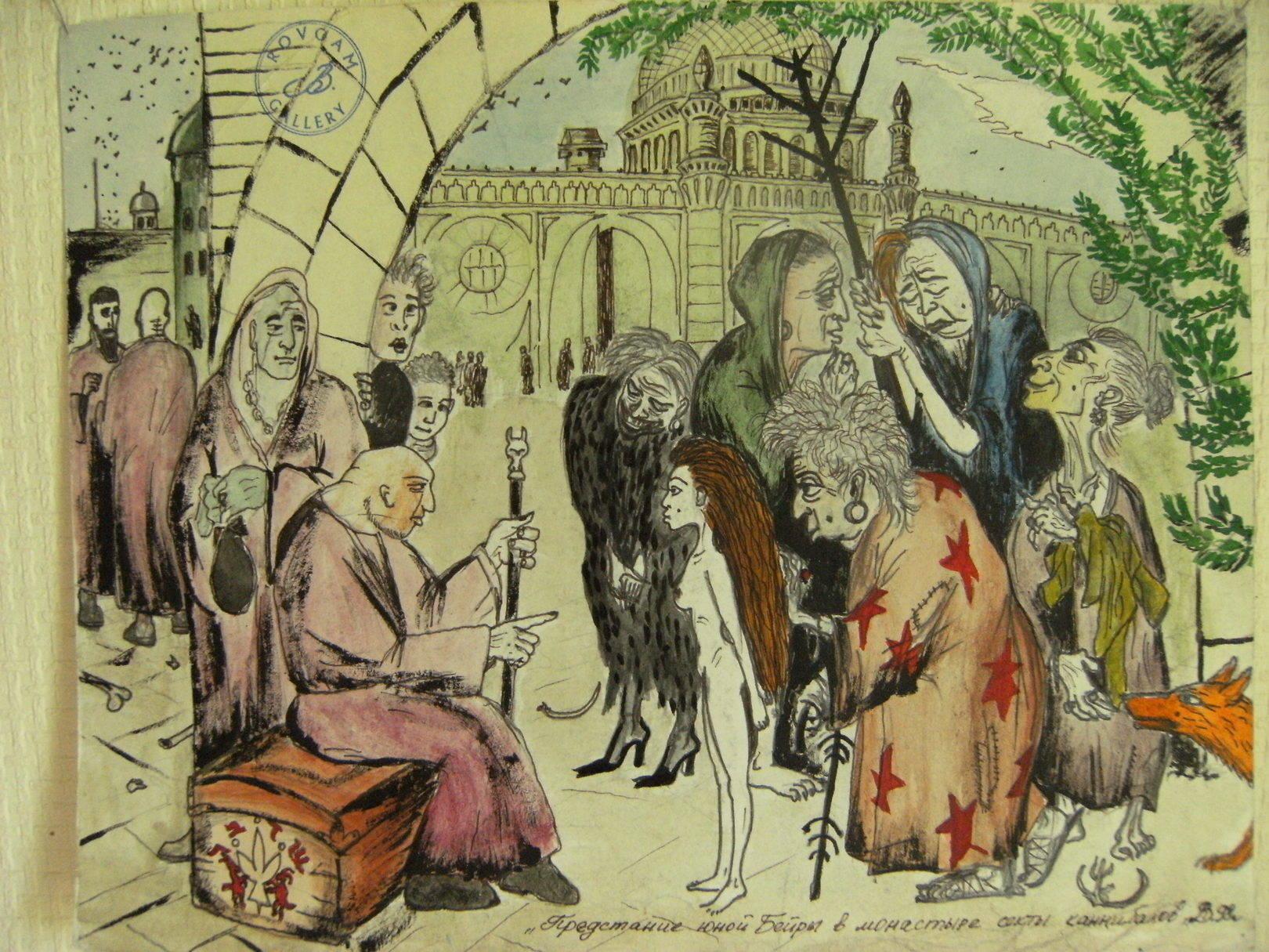 Предстание юной Бейры в монастыре секты каннибалов.