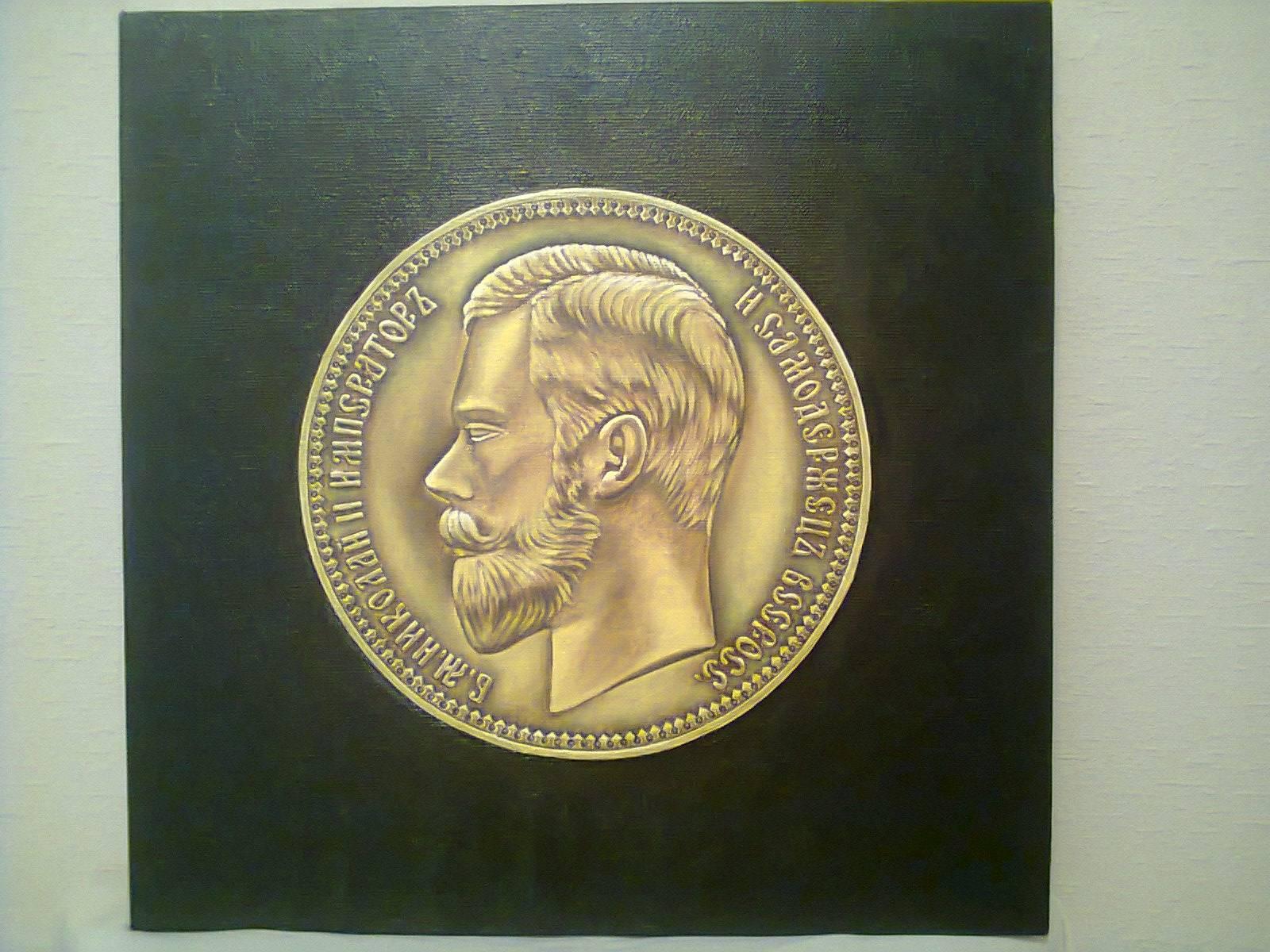 Золотая монета Николая 2