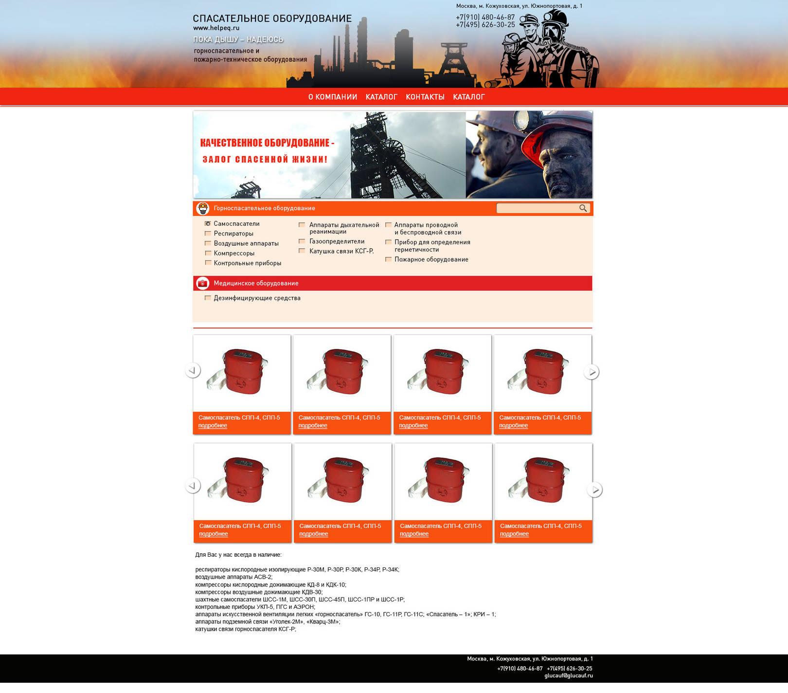 Сайт горноспасательного оборудования