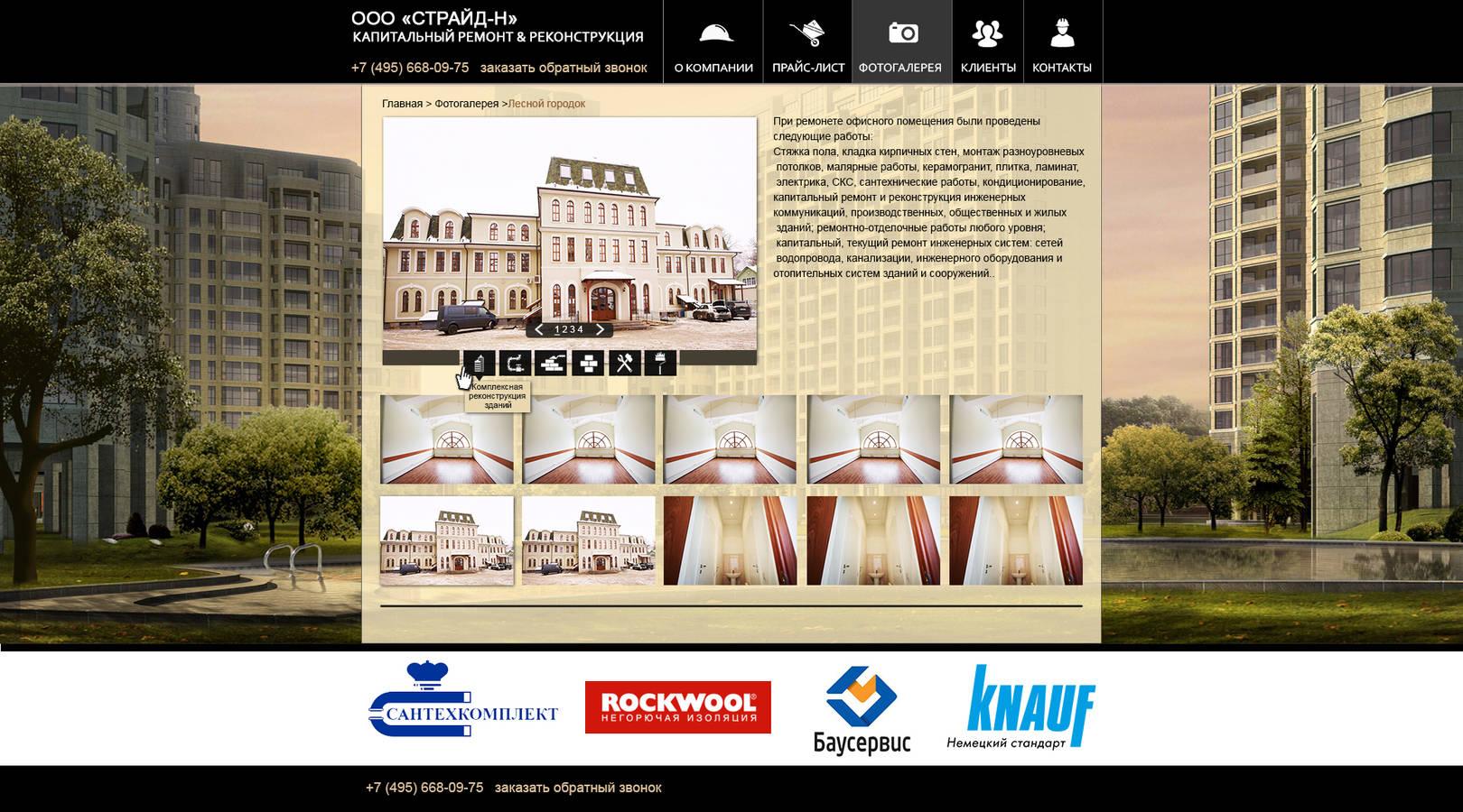 Сайт строительной компании с портфолио