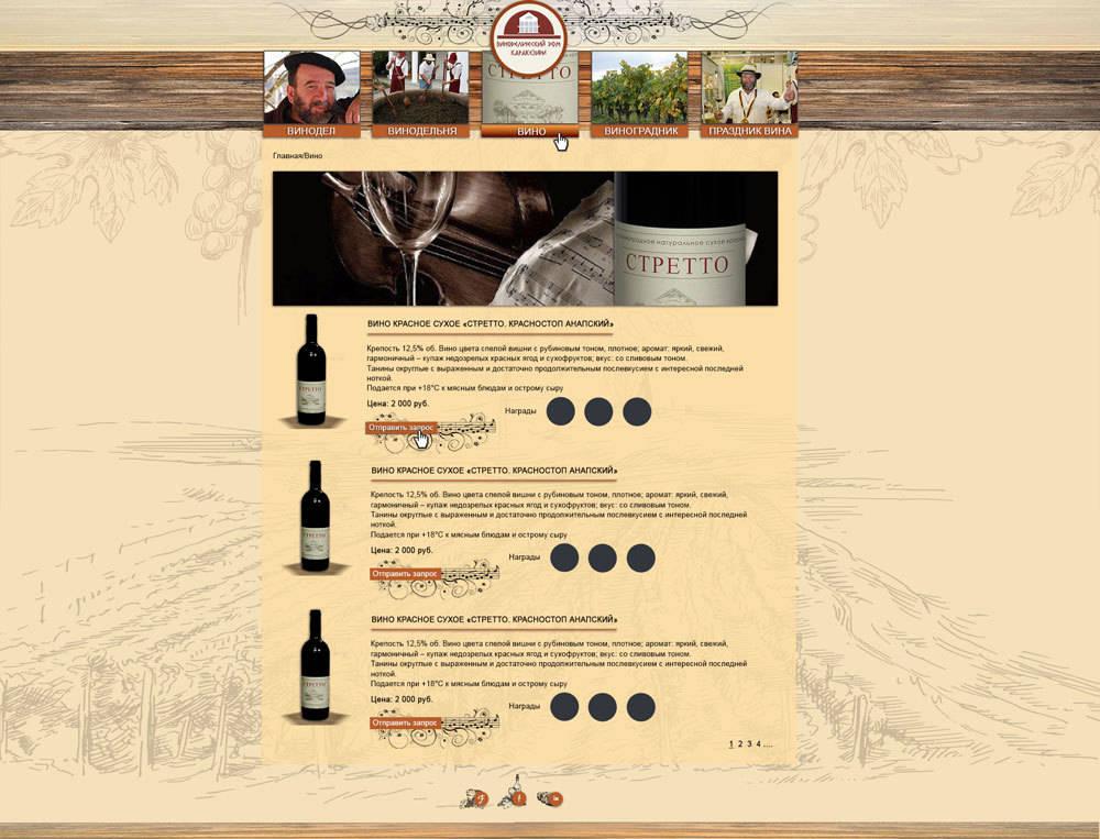 Дизайн сайта для винодела