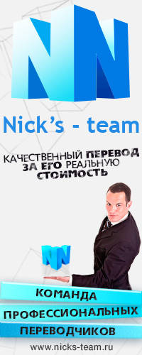 Nick's team