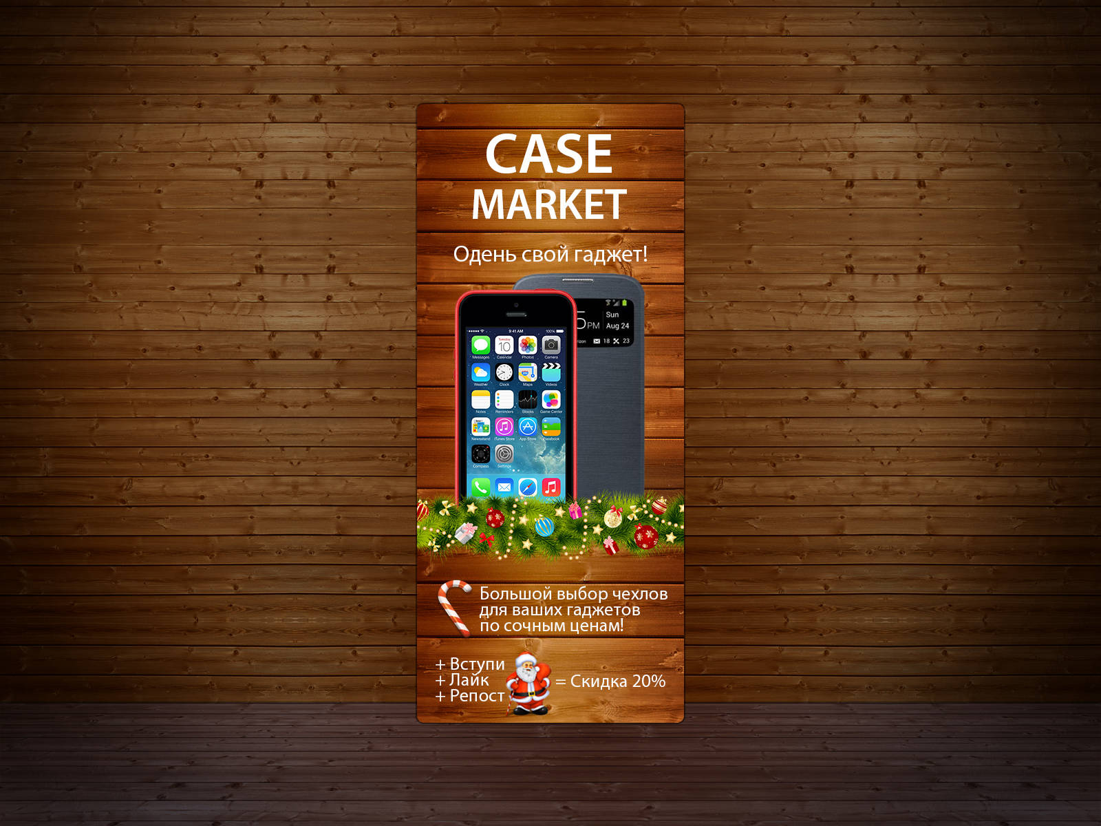 Case Market