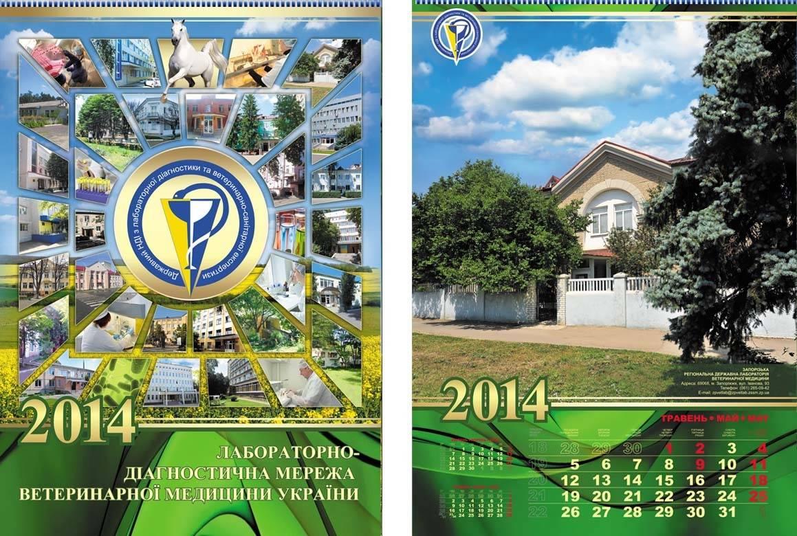 разработка дизайна настенного календаря А2