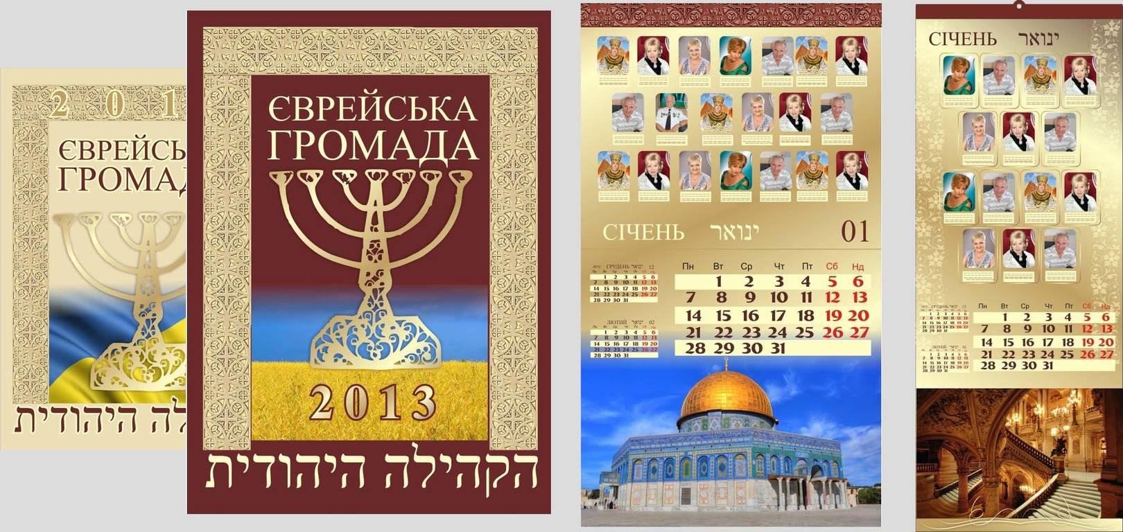 разработка дизайна корпоративного календаря