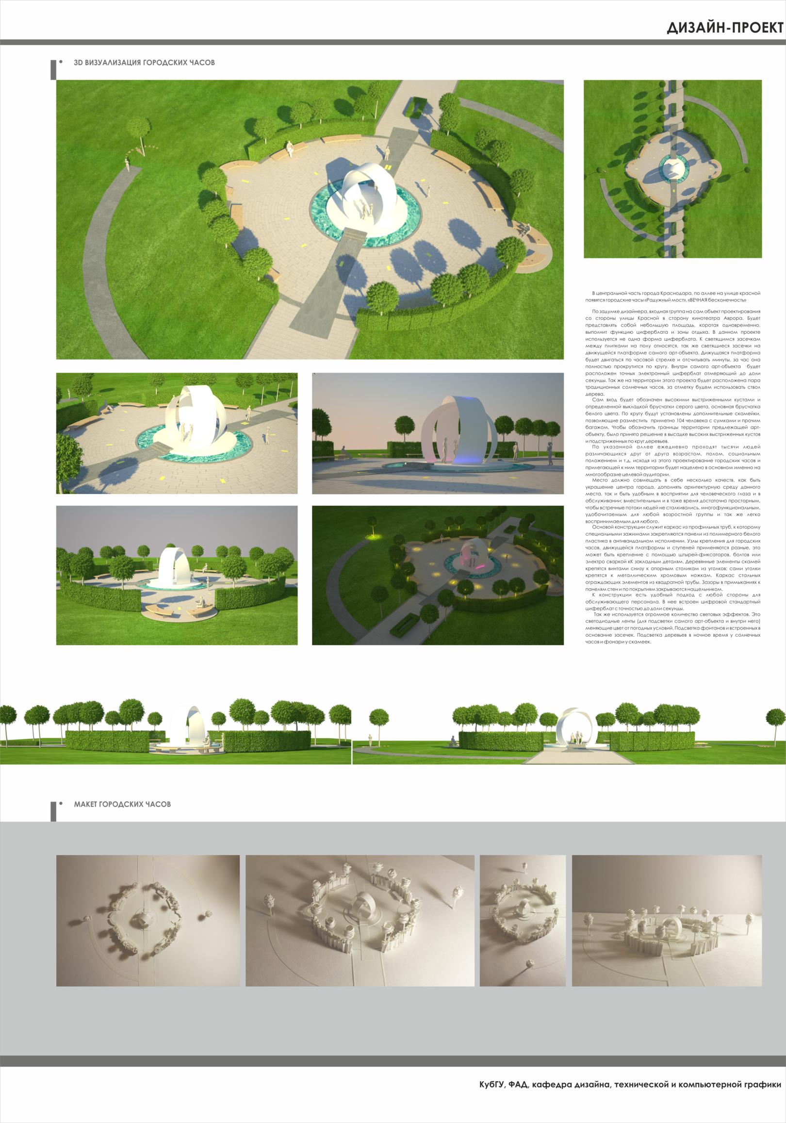 Дизайн-проект городских часов