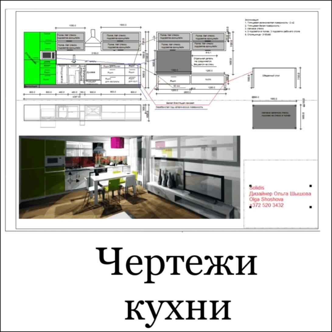 Кухня для заказа