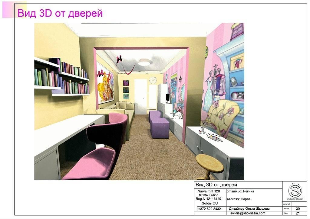 Полный Дизайн-Проект детской комнаты