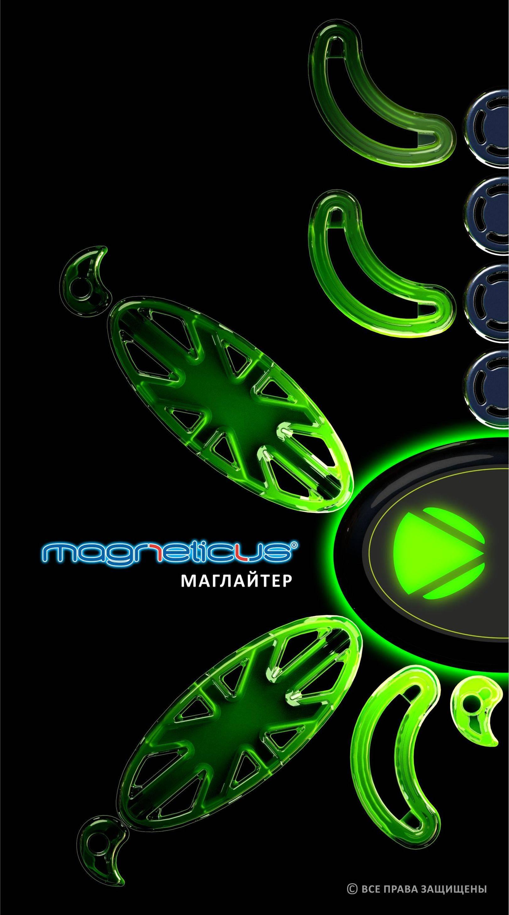 Маглайтер magneticus
