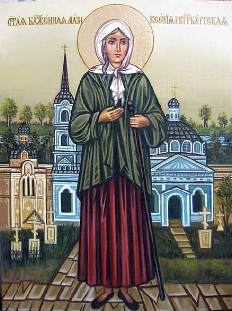 Св.Ксения Перербургская (холст,масло)-художник Ядвига Сенько