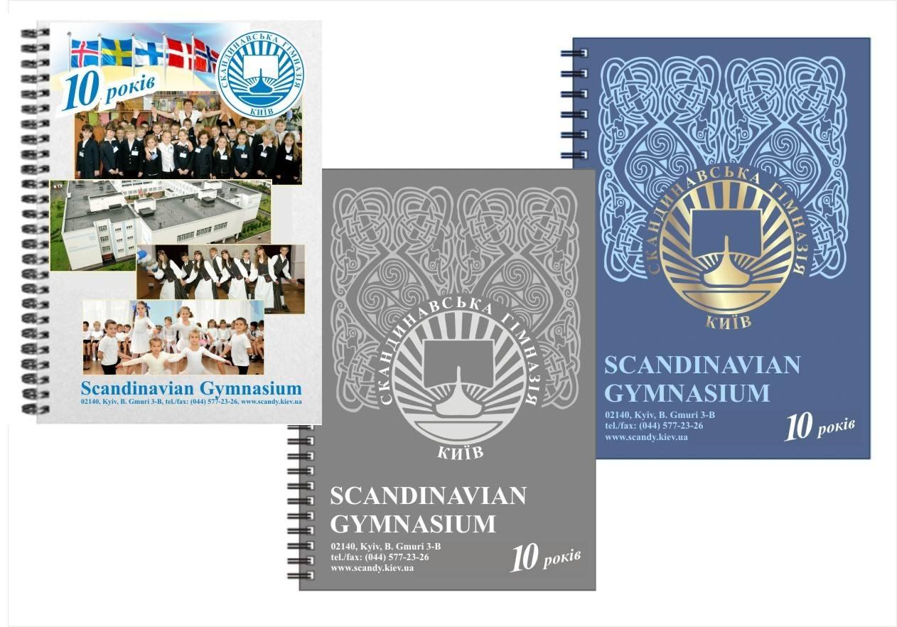 блокноты для скандинавской гимназии