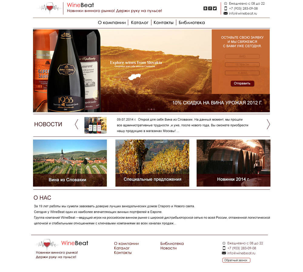 Поставщик словацких вин