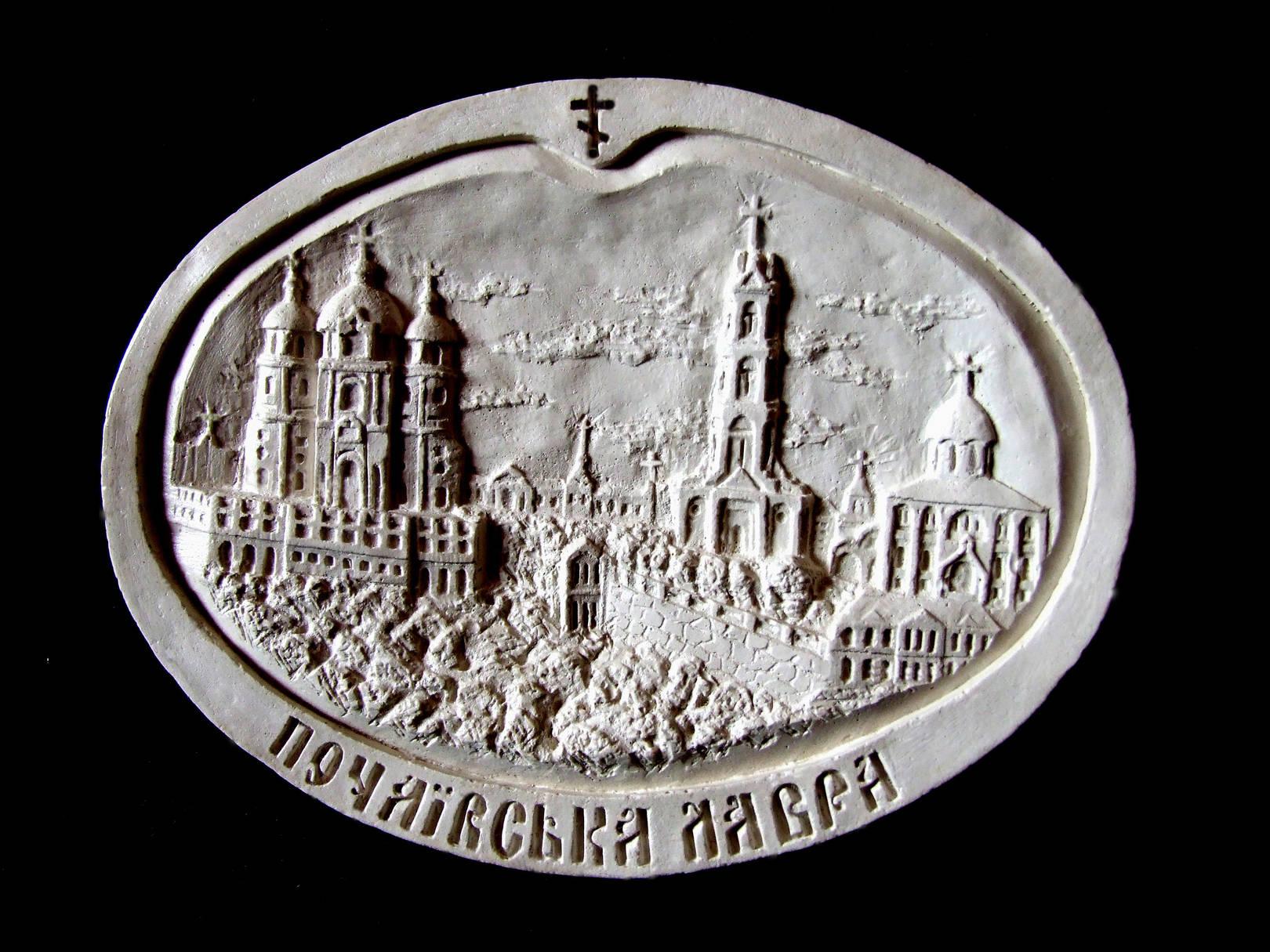Почаевская лавра.гипс. 250*150 мм.