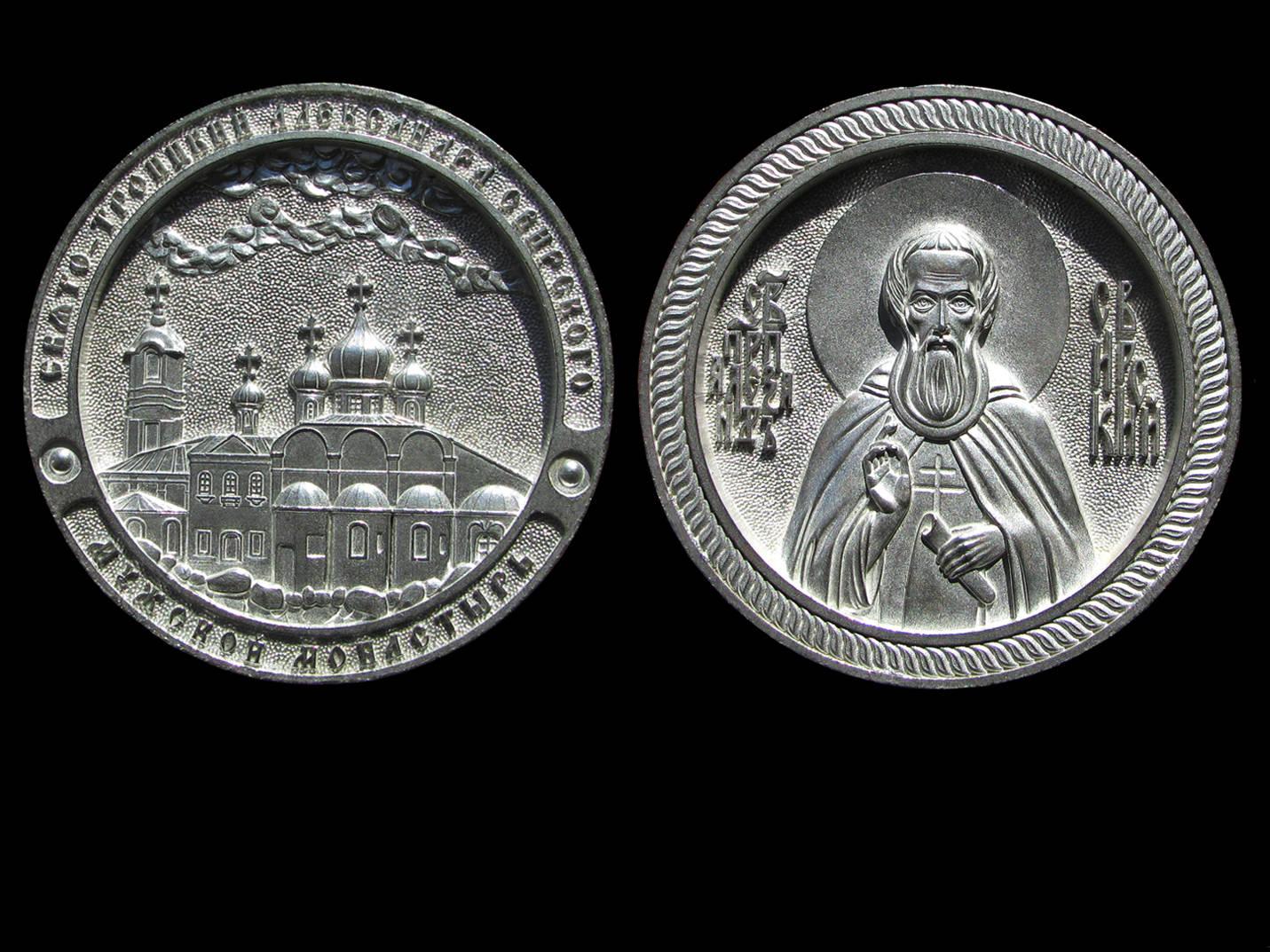 Олександр Свиркий. серебро. 60мм.