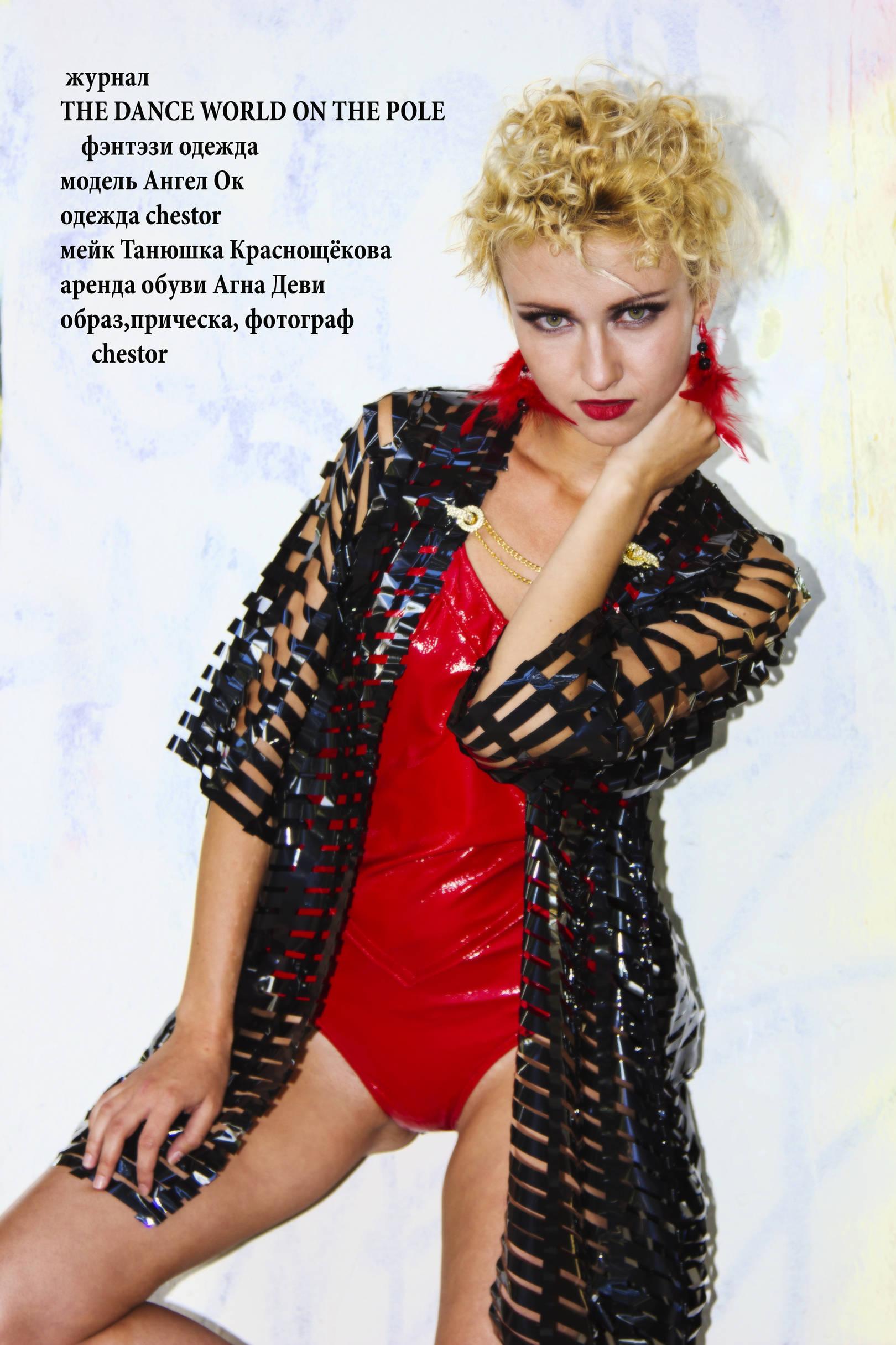 журнал THE DANCE WORLD ON THE POLE     фэнтэзи одежда