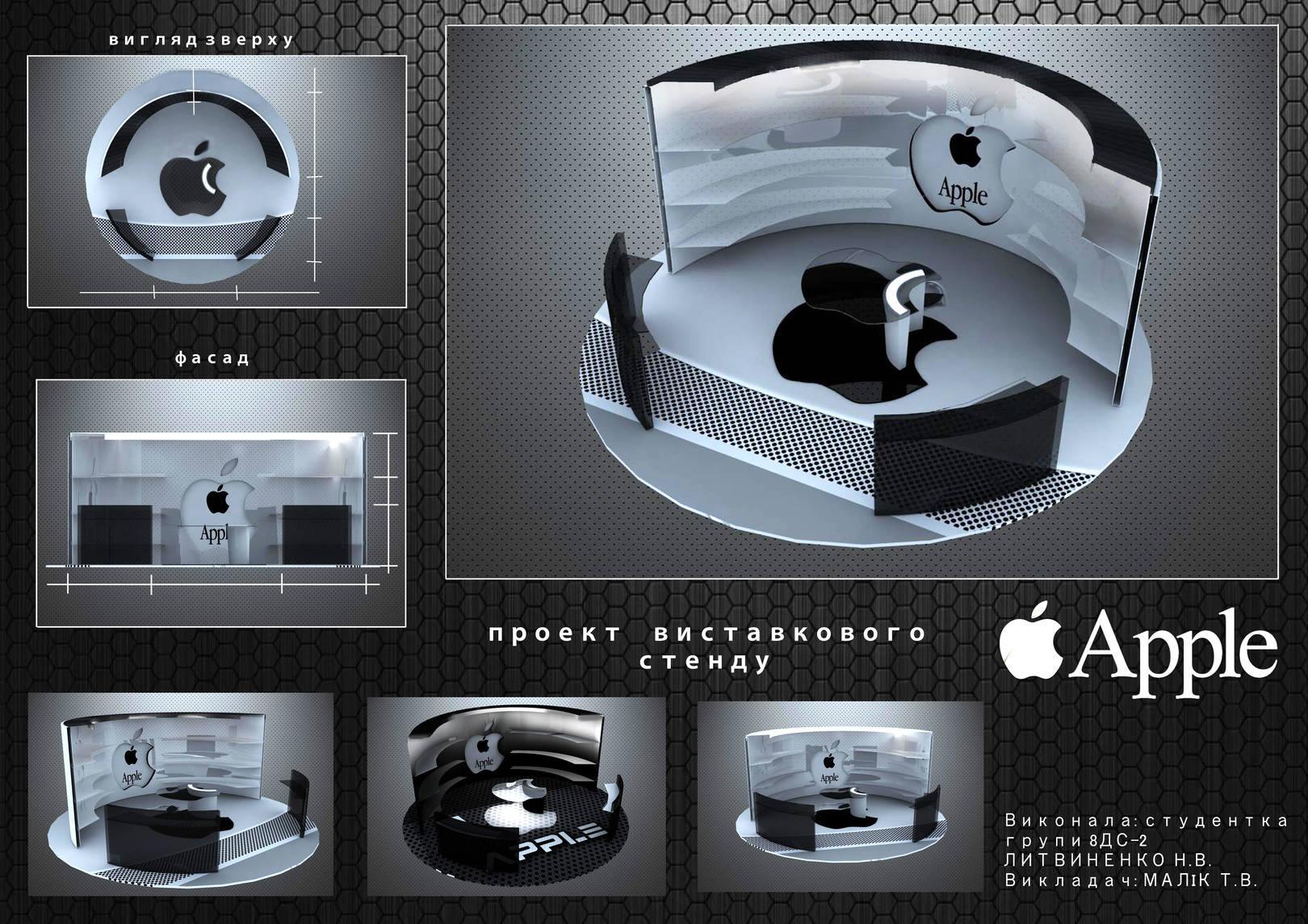 проект виставкового стенду 3ds Max