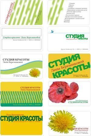 Варианты корпоративных визиток