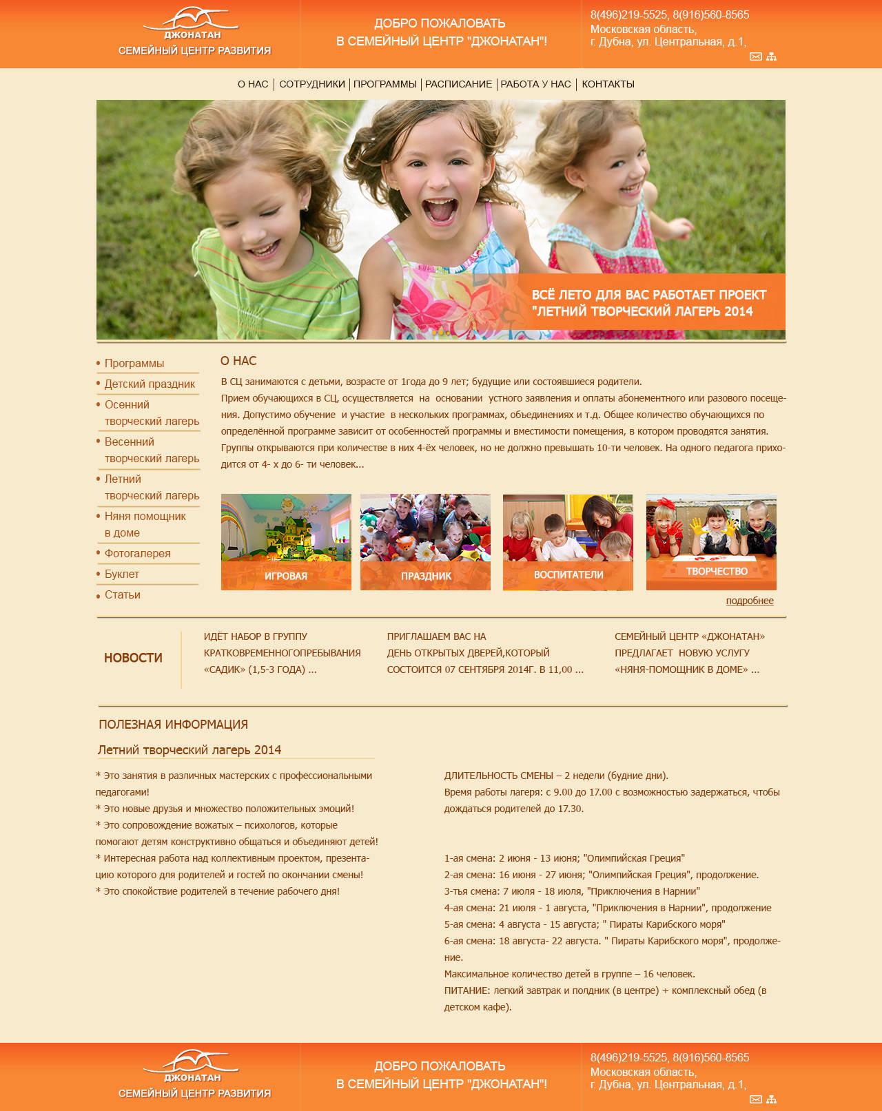 Сайт Детского центра