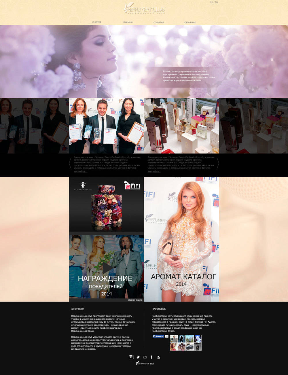 Сайт парфюмерного клуба