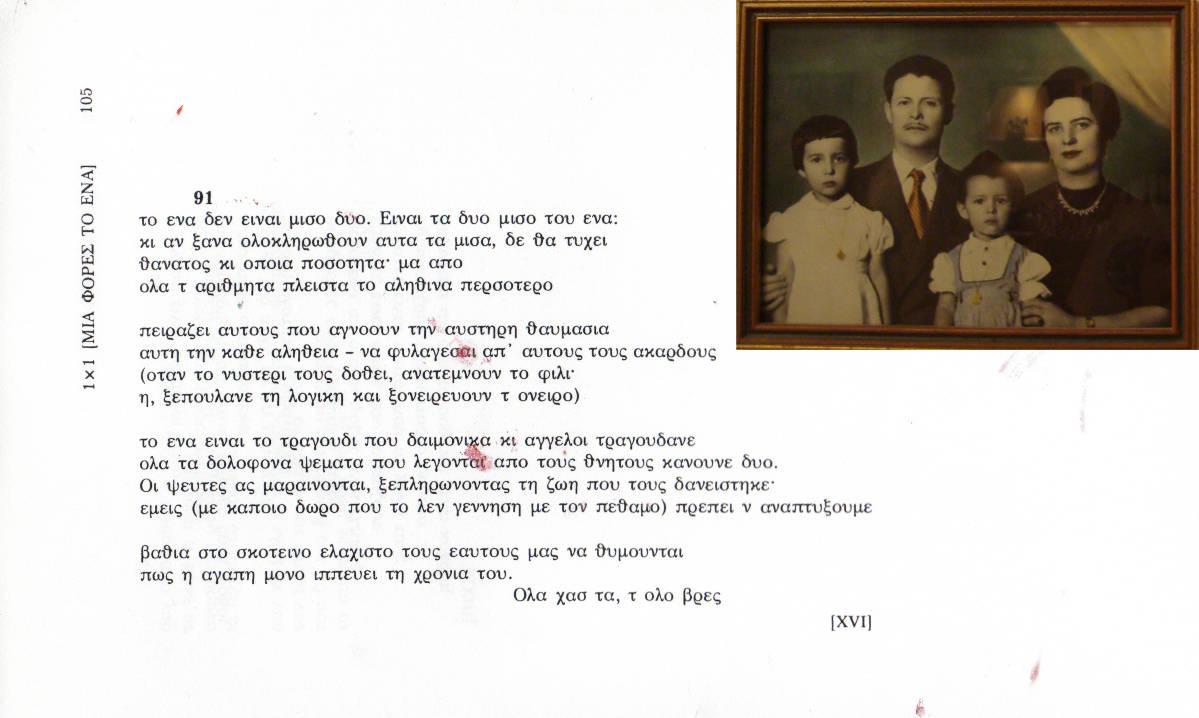 Evangelos Oikonomou & family