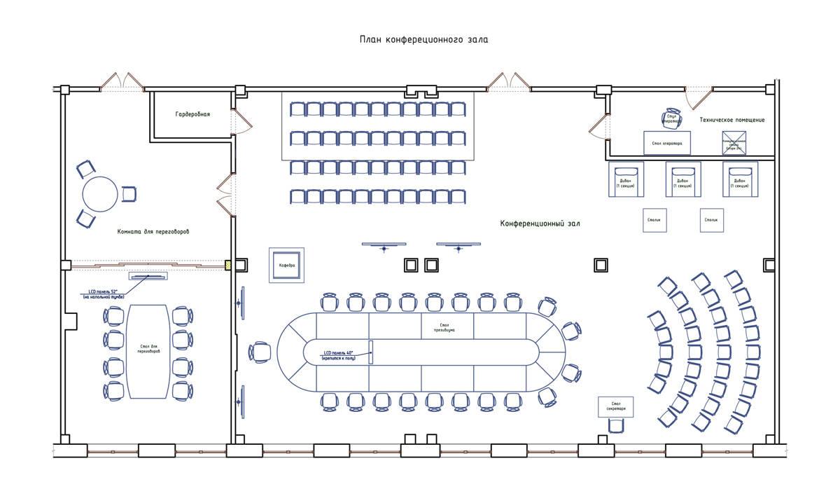 План конференц-зала и переговорной