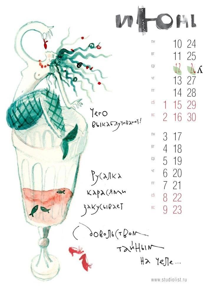 календарь студии графического дизайна ЛИСТ