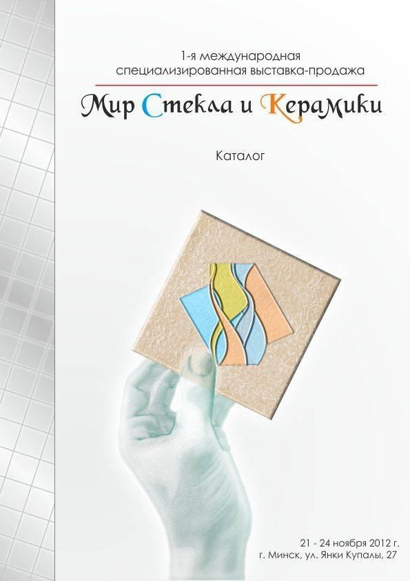 Мир стекла и керамики