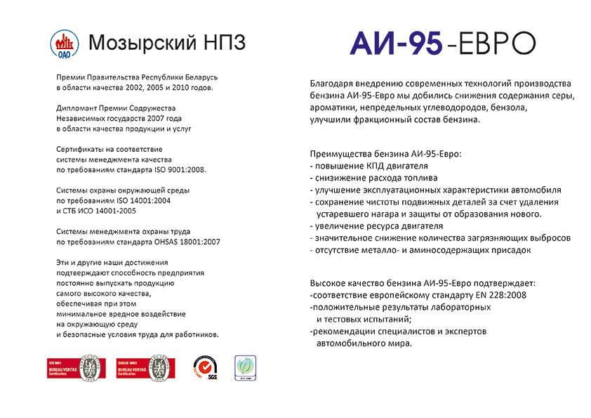 Буклет для Мозырского НПЗ